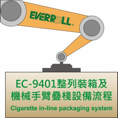菸廠應用縮圖.png