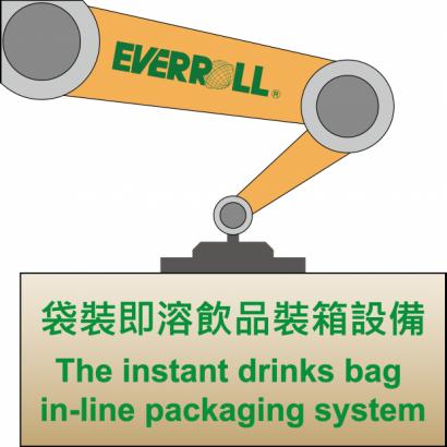 袋裝即溶飲品裝箱設備縮圖.png